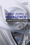 Russian journal of management 2017, том 5, выпуск 4 (26)