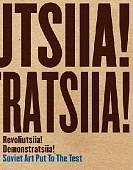 Revoliutsiia! Demonstratsiia!: Soviet Art Put to the Test