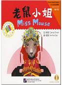 Miss Mouse + CD (Beginner's Level)