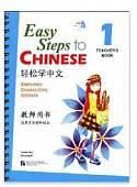 Easy Steps to Chinese vol. 1 - Teacher's book with 1 CD (+ CD-ROM)