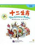 The Chinese Zodiac + CD (Beginner's Level) (+ CD-ROM)